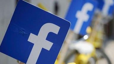فيسبوك يبحث عن الأطفال المفقودين في أميركا