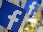 دراسة: شبكة فيسبوك لم تعد تجذب المراهقين