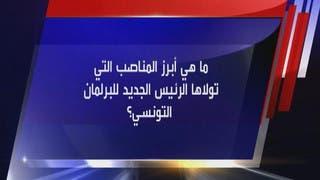 ما هي أبرز المناصب التي تولاها الرئيس الجديد للبرلمان التونسي
