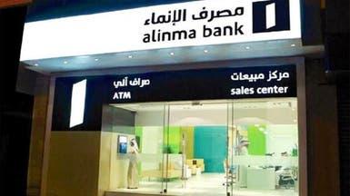 الإنماء السعودي: لا نمانع الاندماج مع بنوك أخرى