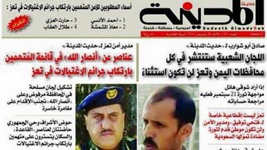 مدير أمن تعز يكشف تورط حوثيين بالاغتيالات الأخيرة
