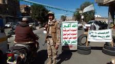 حوثی نواز جنرل یمنی فوج کا ڈپٹی چیف مقرر