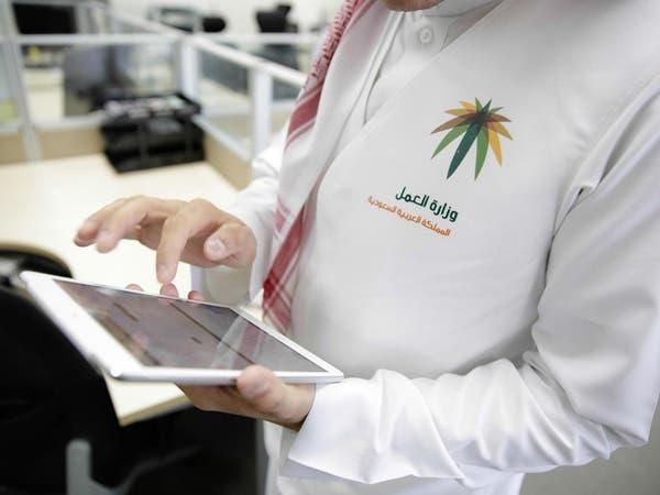السعودية.. توطين متوقع للوظائف التنفيذية خلال أسبوعين