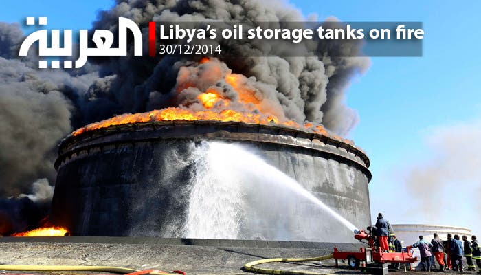 Libya's oil storage tanks on fire - Al Arabiya English