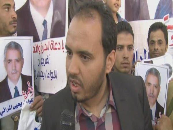 اليمن.. أسرة المراني تتهم المخابرات الإيرانية بخطفه