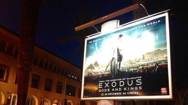 المغرب: منع فيلم Exodus لتجسيد الذات الإلهية