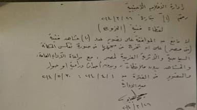 مصر.. جبهة الإبداع تفاقم أزمة فيلم الخروج