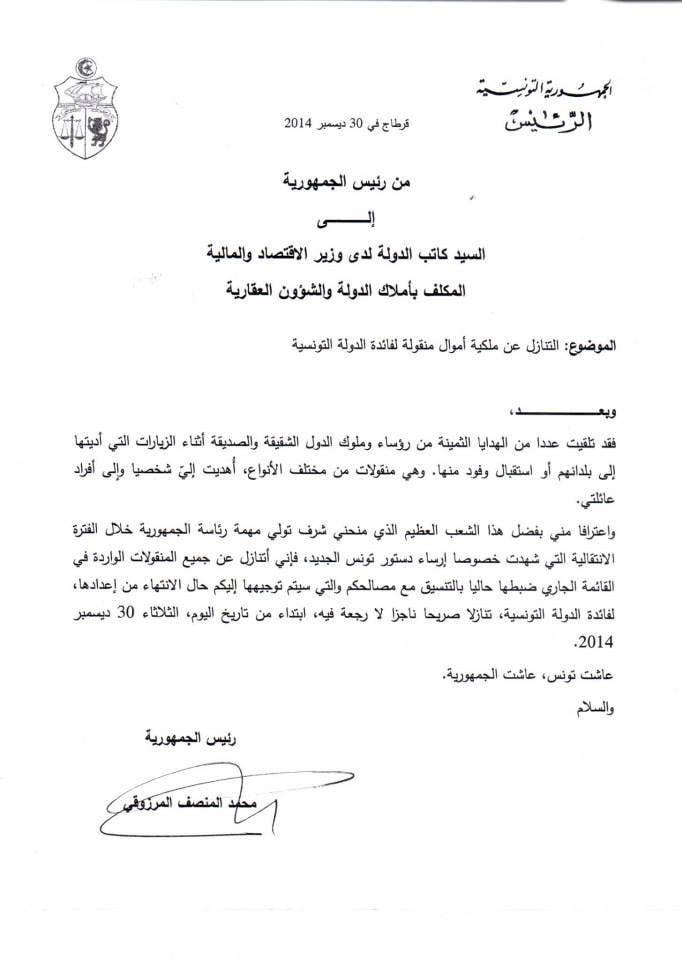 Marzouki statement gifts FB