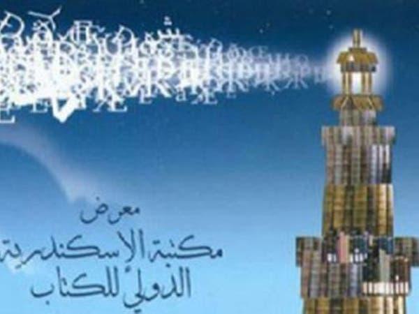 معرض الإسكندرية للكتاب يستضيف مركز الملك فيصل