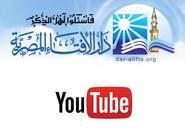 """الإفتاء المصرية تطلق قناة على """"يوتيوب"""""""