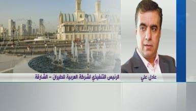 العربية للطيران: توسعنا بالأردن بوابة نحو أوروبا