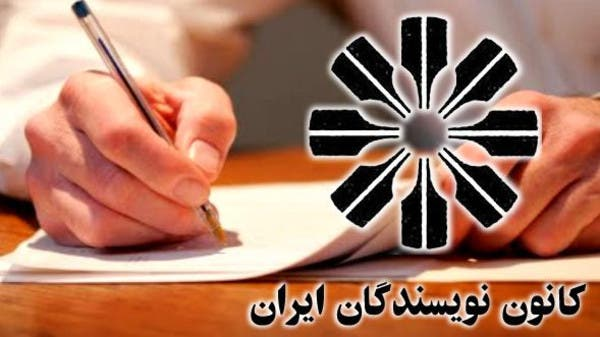 Billedresultat for کانون نویسندگان ایران
