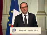 فرنسا: تنكيس الأعلام وحداد على ضحايا الهجوم
