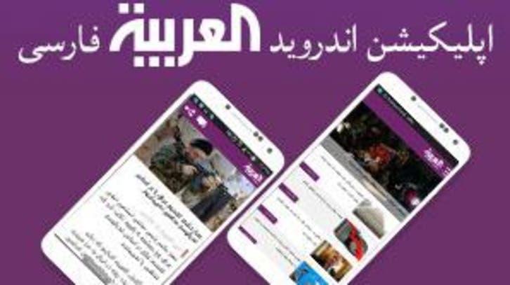 اپلیکیشن «اندروید» العربیه فارسی را دریافت کنید