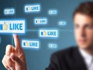 """برنامج يحلل شخصية مستخدمي """"فيسبوك"""" من خلال الـ Like"""