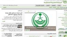 سعودی محکمہ پاسپورٹ کے آن لائن سسٹم میں دو خدمات کا اضافہ