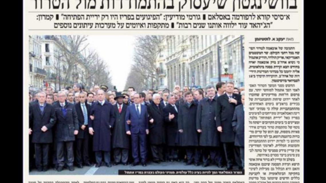 Israel paper