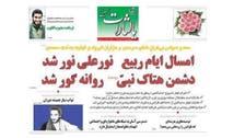 حزب الله الإيراني يبارك هجمات باريس