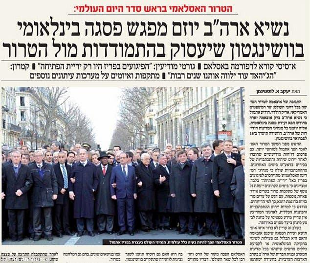 صفحه اول روزنامه محافظه کار اسرائیلی«هامُدیا»