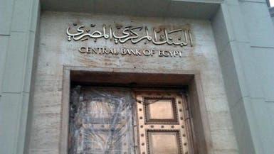 مصر تتفق مع صندوق النقد على قرض بقيمة 12 مليار دولار