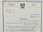 بالوثائق.. المالكي اشترى نفط كردستان مقابل الدعم