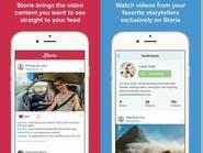 تطبيق لتصوير ومشاركة مقاطع الفيديو لأجهزة آيفون