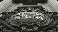 صحيفة: المركزي السويسري يدرس مزيدا من خفض الفائدة