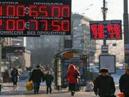 بعد الاستنزاف.. صندوق الثروة الروسي يبلغ 64 مليار دولار