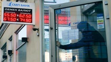 الروبل ينهار واقتصاد روسيا يدخل أزمة حقيقية