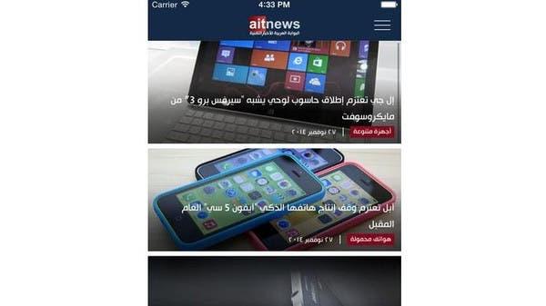 آبل: اختراق هواتف آيفون الجديدة بات مستحيلاً coobra.net