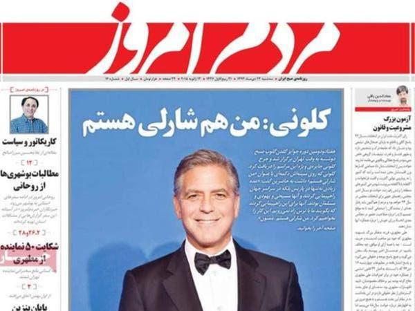 """إيران تغلق صحيفة تعاطفت مع """"شارلي"""" عن طريق كلوني"""