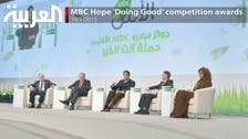 MBC Hope 'Doing Good' competition awards