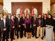 الملكة رانيا تلتقي متطوعي مواجهة العاصفة الثلجية