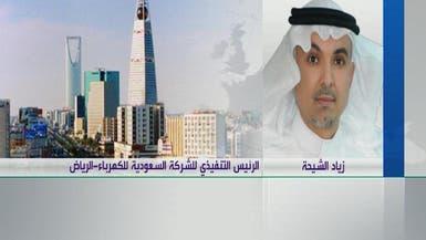السعودية للكهرباء: مشاريع 2014 قيمتها 45 مليار ريال