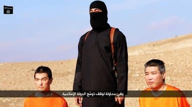 محاولة الصحفي الياباني إنقاذ صديقه أوقعته أسير داعش
