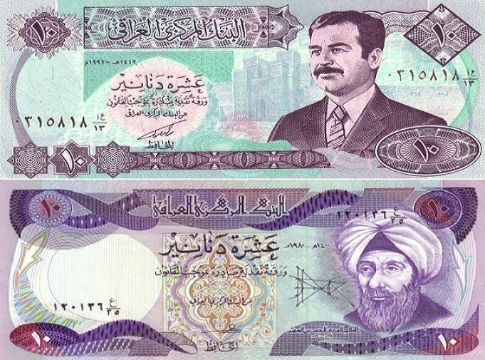استبدل البنك المركزي العراقي صورة صدام برسم تخيلي لابن الهيثم على العشرة دنانير