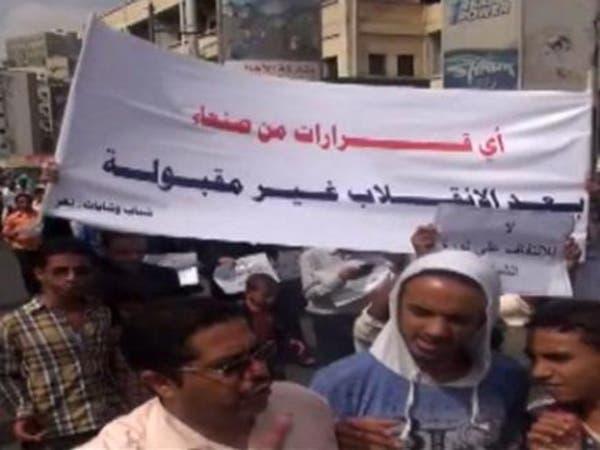 اليمن.. 8 قتلى و120 جريحاً في تظاهرة مناهضة للحوثيين