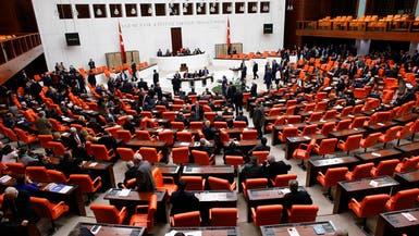 برلمان تركيا يحمي وزراء سابقين من المحاكمة بتهم فساد