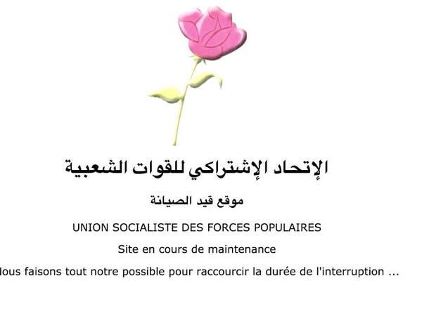 المغرب.. أزمة داخل أكبر حزب يساري توقف صدور جريدتين