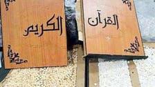 سمگلروں کی عیاری ناکام ، قرآن پاک جیسے ڈبوں میں منشیات ضبط