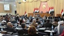 مجلس النواب العراقي يصوت على قانون المحكمة الاتحادية