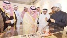 New art exhibition opens in Saudi Arabia