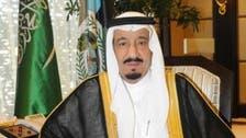 الملك سلمان سيواصل مسيرة النجاح الاقتصادي للسعودية