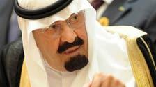 وفاة الملك عبد الله تتصدر موقع تويتر عالمياً