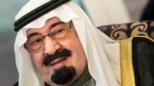 الملك عبدالله.. إنجازات اقتصادية عملاقة للسعودية