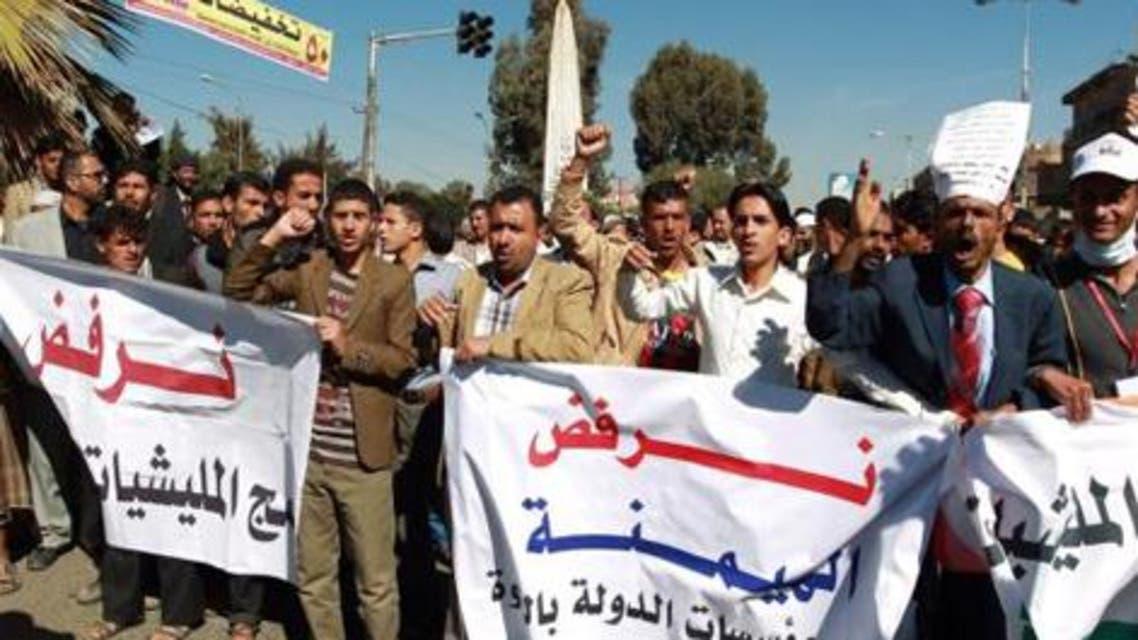 رفض الحوثيين