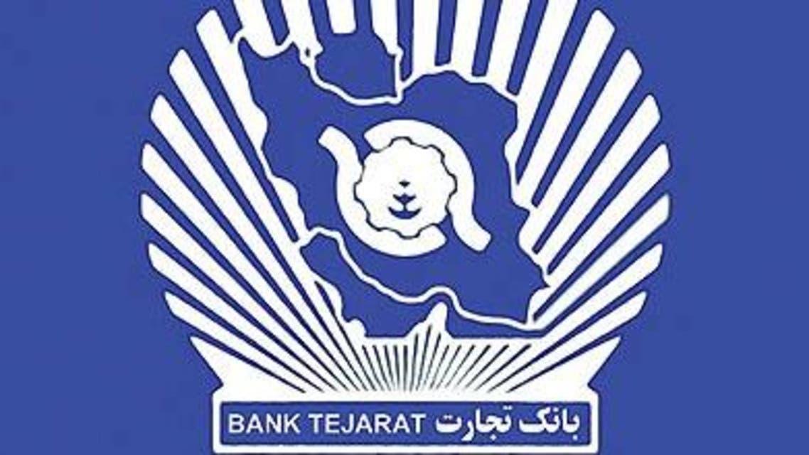 بنك تجارت الايراني