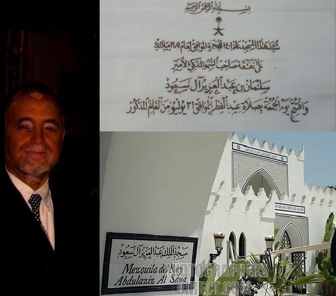 جدارية التدشين ولوحة الاستقبال عند مدخل المسجد والامام الشيخ علال بشار في صورة من الأرشيف