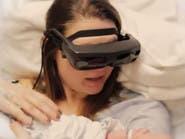 امرأة كفيفة ترى طفلها للمرة الأولى عبر نظارات خاصة