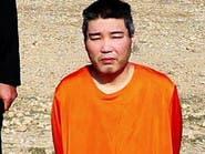 أوباما يعزي اليابان في مقتل الرهينة لدى داعش